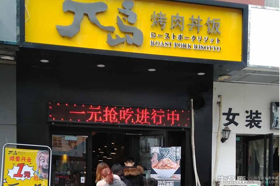 π岛烤肉丼饭加盟店实拍