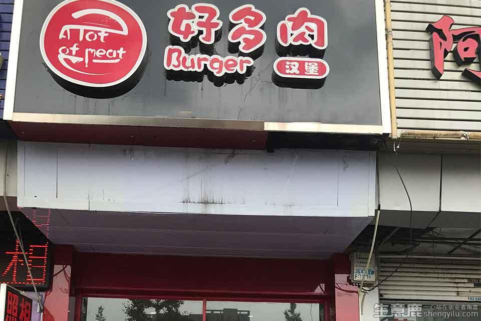 好多肉汉堡加盟店实拍