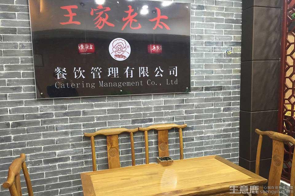 王家老太镇江锅盖面企业实拍