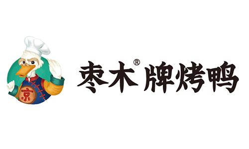 棗木牌烤鴨