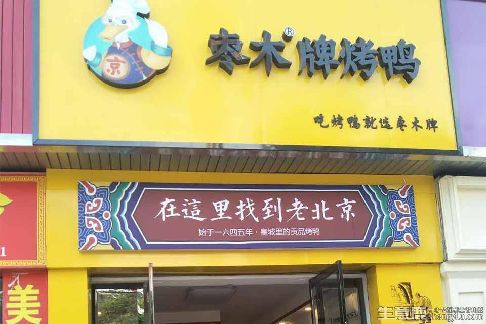 枣木牌烤鸭加盟店实拍