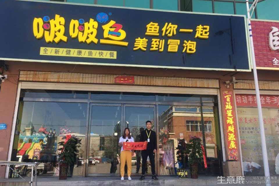 尚町啵啵鱼加盟店实拍