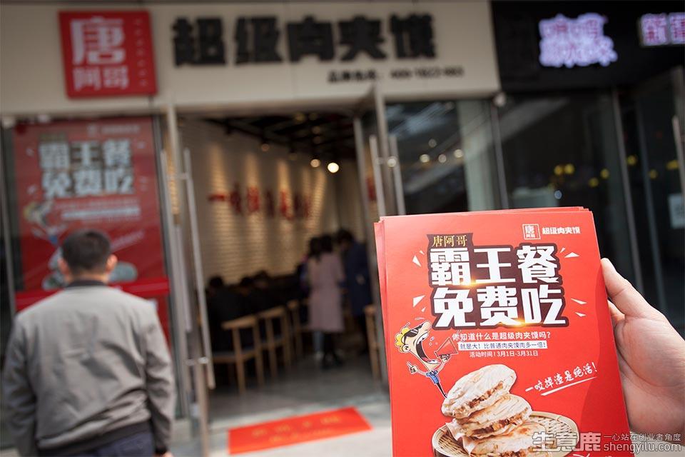 唐阿哥超级肉夹馍加盟店实拍
