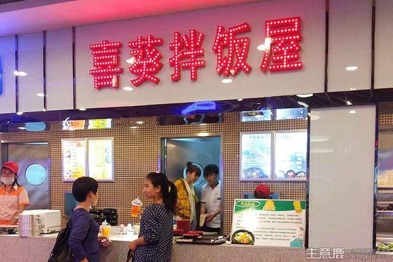 喜葵石锅拌饭连锁加盟多少钱