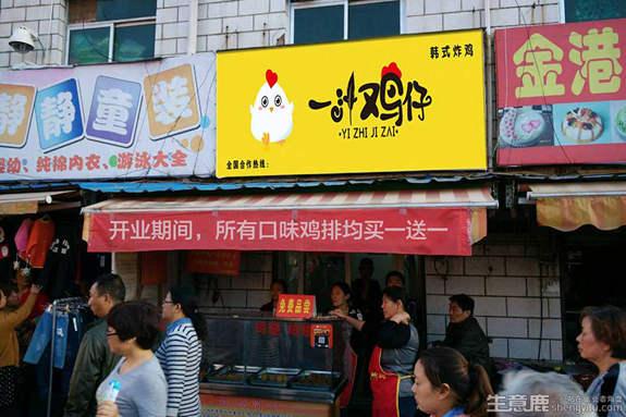 一汁雞仔韓式炸雞加盟流程