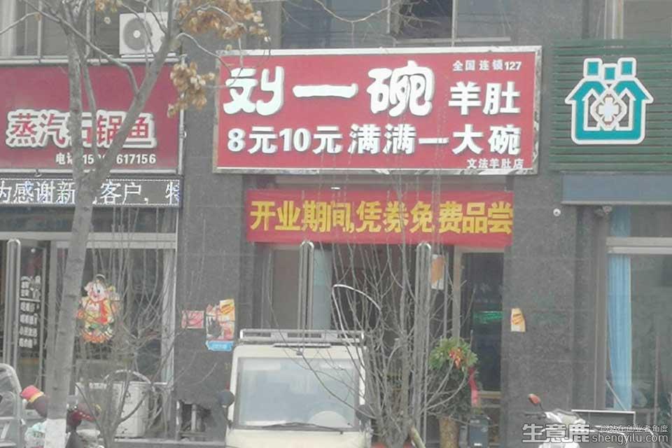 刘一碗羊肚加盟店实拍