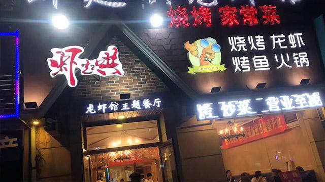 嗨啤虾起哄龙虾馆