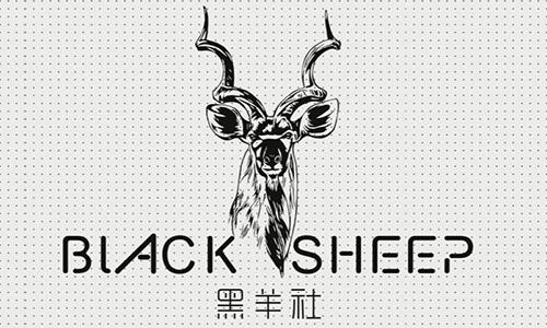 黑羊社饮品