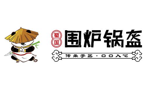蜀国围炉锅盔