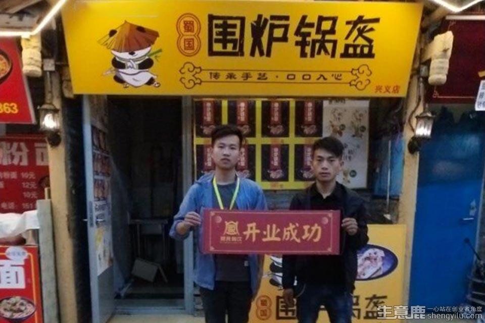 蜀国围炉锅盔加盟店实拍