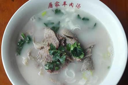 屠先生羊肉汤