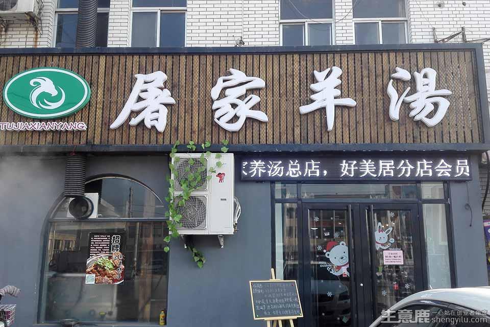 屠先生羊肉汤加盟店实拍