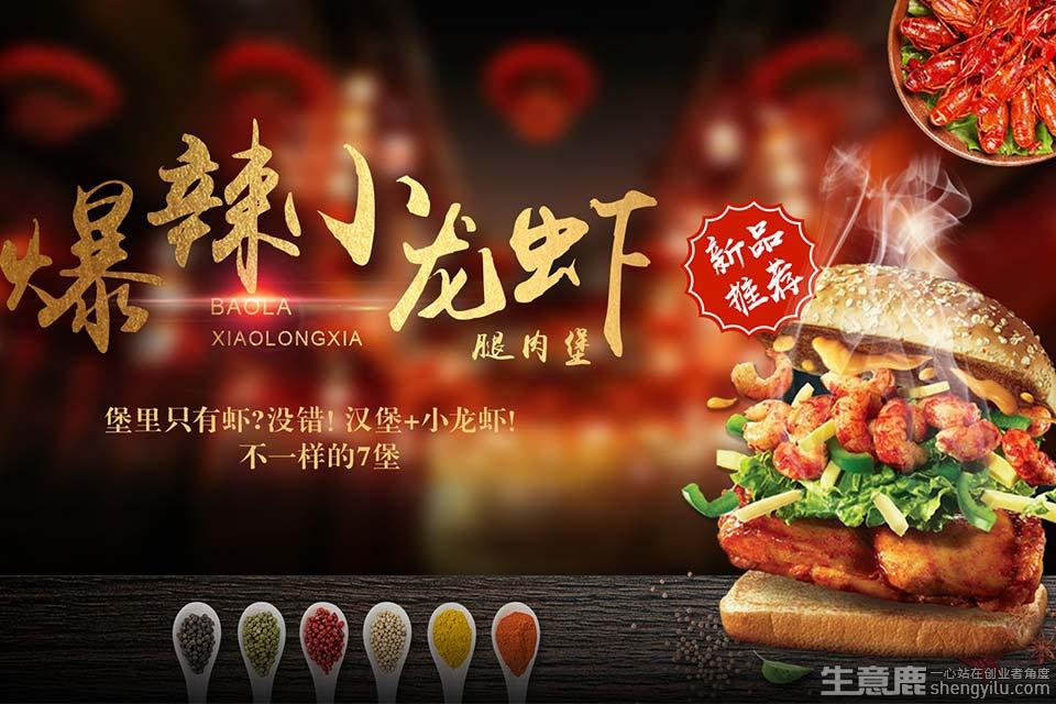 7 堡漢堡項目實拍大圖