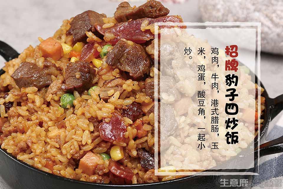 四筒炒饭·轻食加盟店实拍