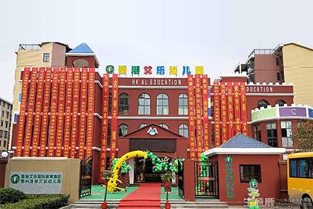 香港艾樂國際連鎖幼兒園