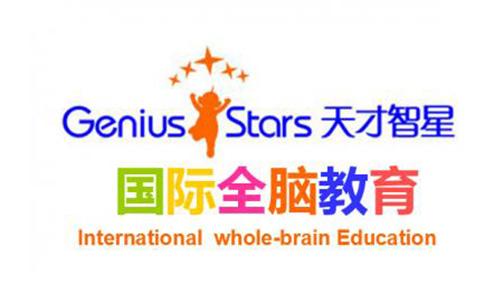 天才智星国际全脑教育