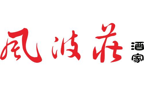 风波庄武侠饭店