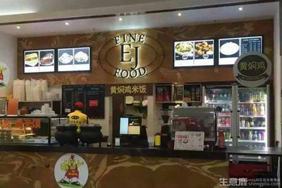 福宇记麻椒鸡加盟费用是多少