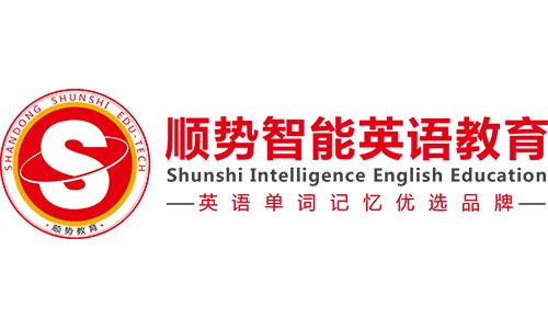 顺势智能英语学习系统