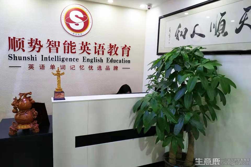 顺势智能英语学习系统企业实拍
