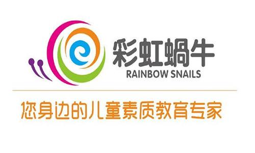 彩虹蜗牛托育早教