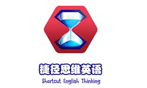 捷径思维英语