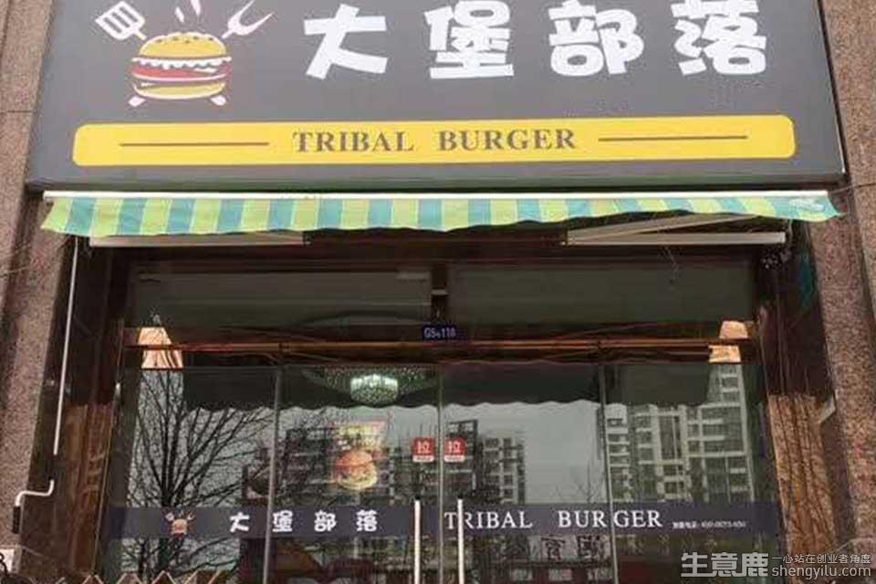 大堡部落汉堡加盟店实拍