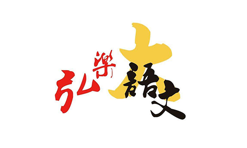 弘乐国韵作文