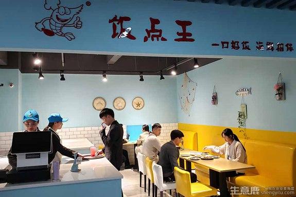 饭点王海鲜饭加盟店
