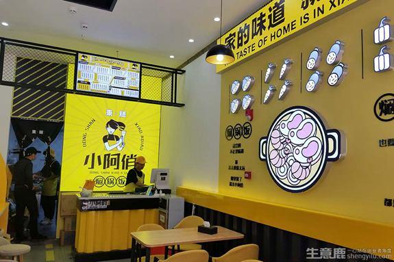 东膳小阿俏焖锅饭加盟店