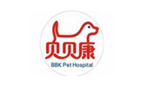 贝贝康宠物医院