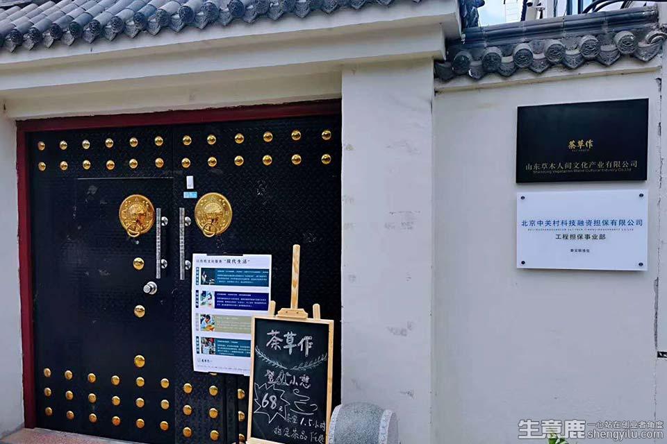 荼草作茶艺加盟店实拍