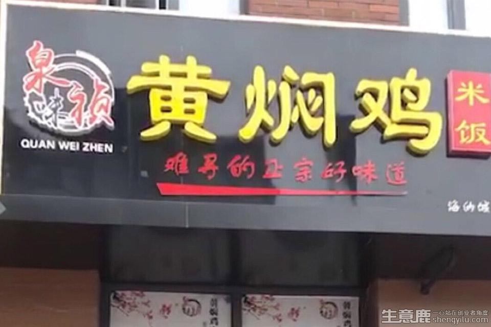 泉味祯黄焖鸡加盟店实拍