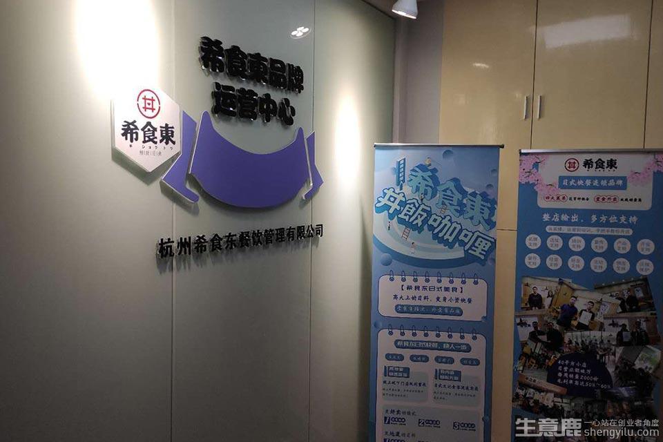 希食东牛丼咖喱饭企业实拍