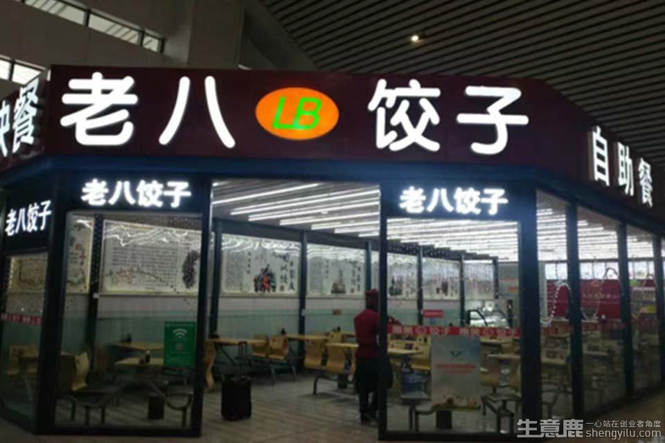 老八饺子加盟店实拍