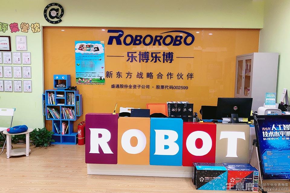 乐博乐博机器人加盟店实拍