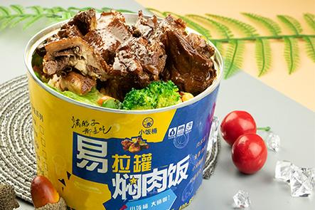 小饭桶易拉罐焖肉饭