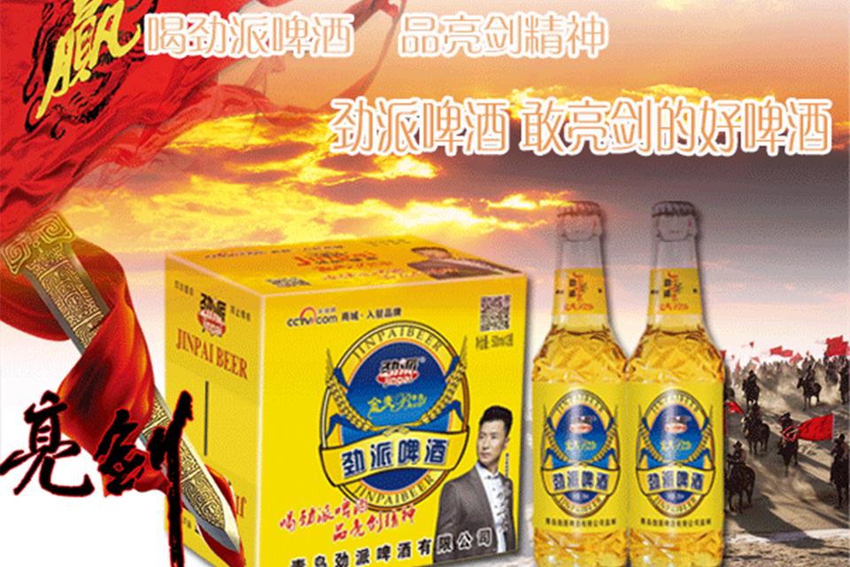 青岛劲派啤酒项目实拍大图