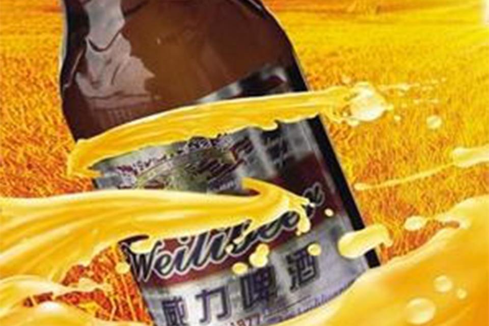 威力啤酒项目实拍大图