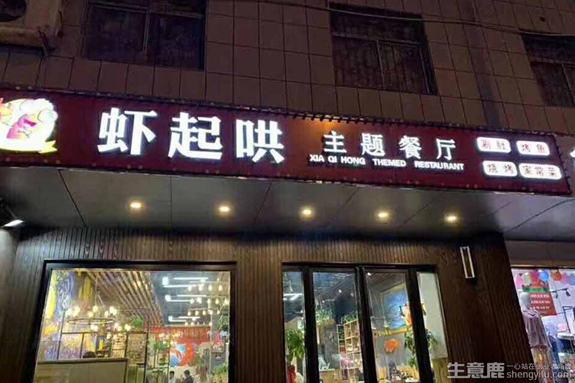 加盟麻辣小龙虾多少钱
