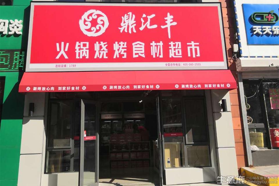 鼎汇丰火锅食材超市加盟店实拍