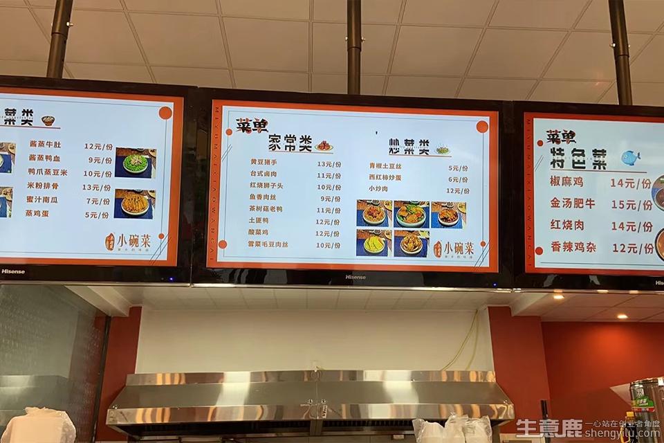 米与麦小碗菜加盟店实拍